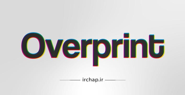 ویژگی Overprint در نرم افزارهای گرافیکی